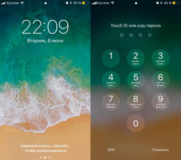 iOS 11 — что нового?