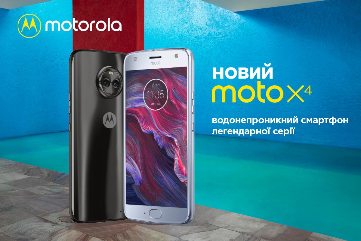 Motorola Moto X4  — грядущая новинка
