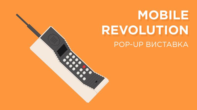 Mobile Revolution: Выставка от компании Motorola