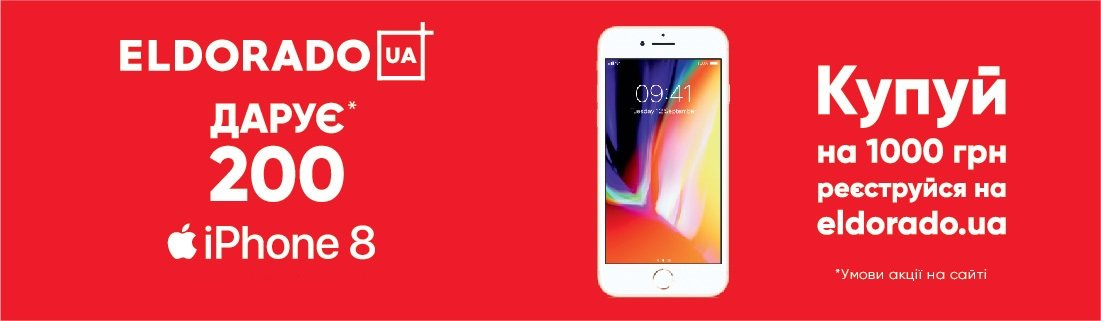 200 iPhone 8 на Новый Год от ELDORADO!