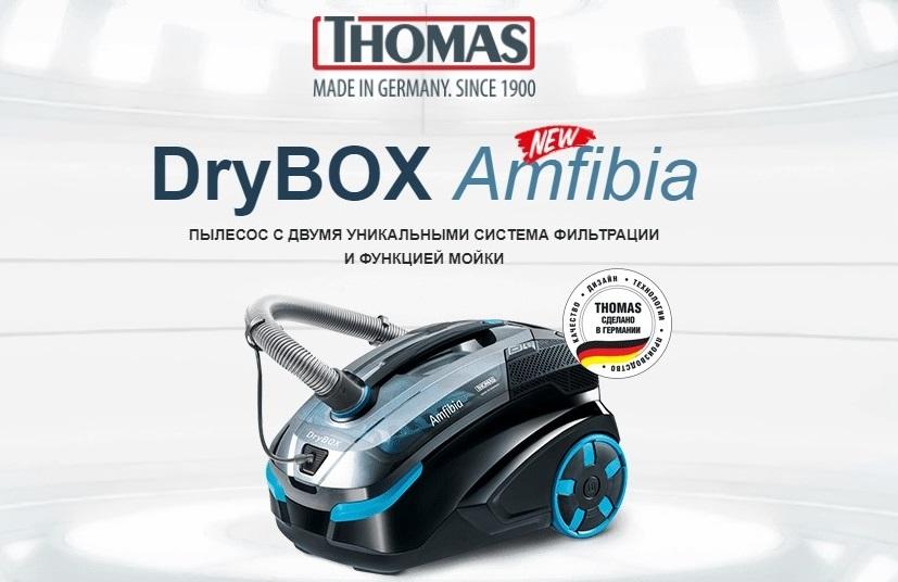 Многофункциональный пылесос THOMAS DryBOX Amfibia