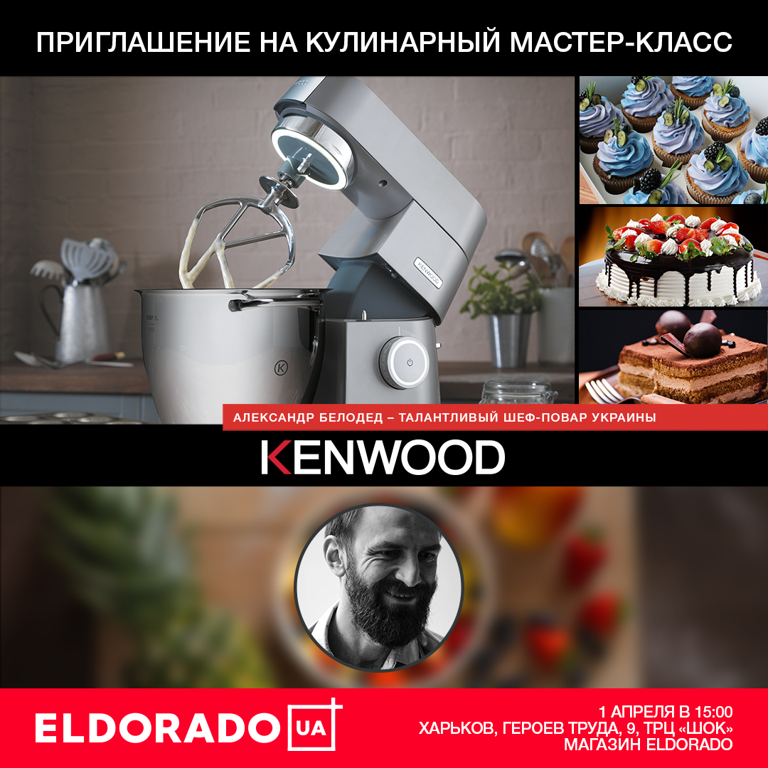 Кулинарный мастер-класс от Kenwood и Eldorado!