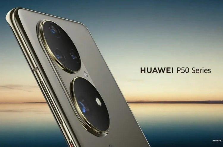 Показан Huawei P50: первый флагман на HarmonyOS